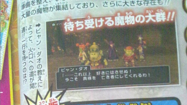 A Blurry Look at Dragon Quest X on the Wii U
