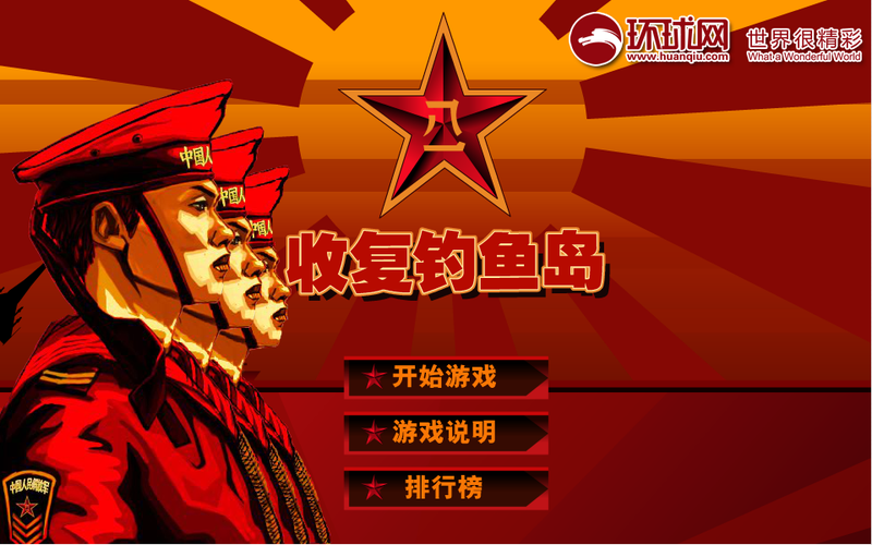 Defence Of The Diaoyu Islands, Chinese Newspaper Style