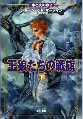 Winter is Coming to Japan: Manga Game of Thrones book covers are glorious to behold