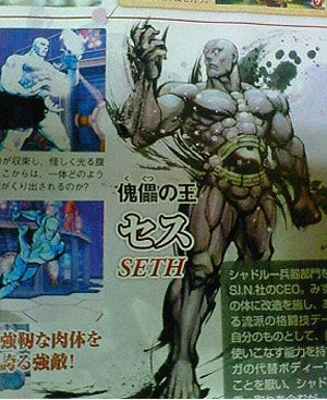 New Street Fighter IV Boss Character! Concept Art For New Old Characters