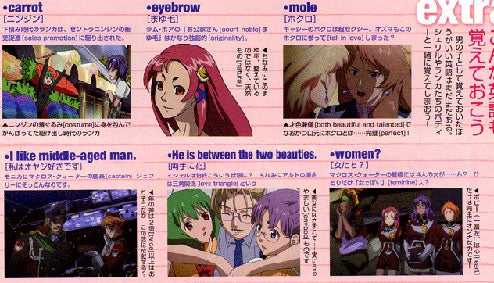 "Macross F English Teaches: ""I Like Middle-Aged Man"""