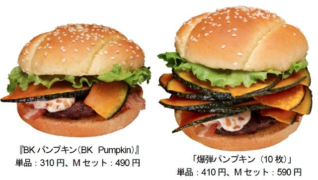 Burger King Japan Gets Into the Spirit of the Season, Introduces the Pumpkin Burger