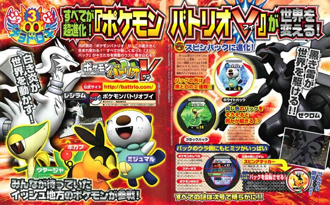 There's More Pokémon Incoming, and It's Kinda Meh