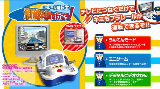 Virtual Train Simulator For Japanese Kids