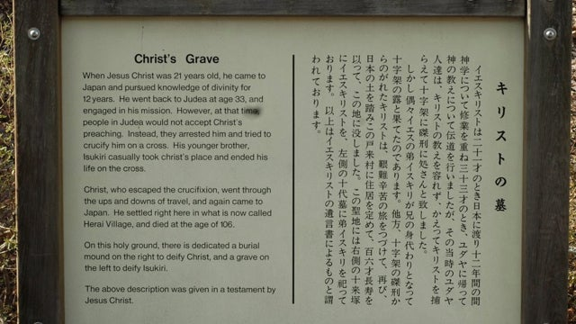 Did you know that Jesus Christ's tomb is in Japan?
