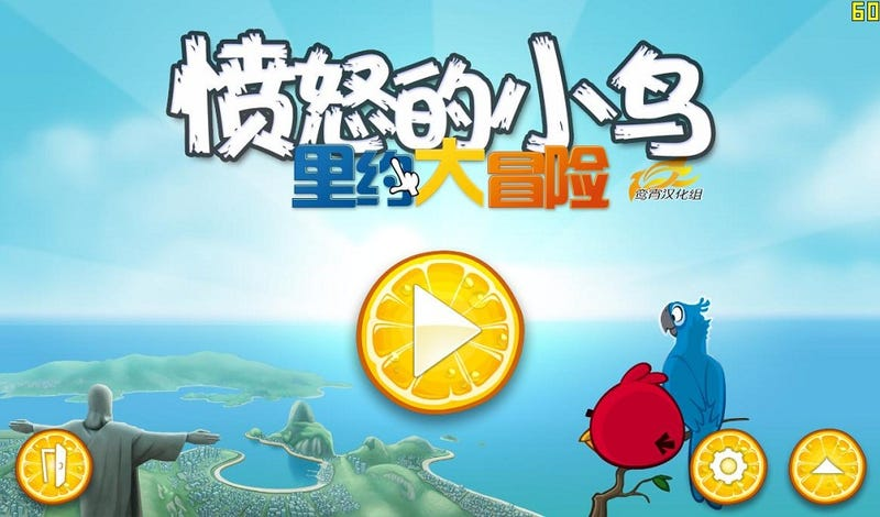 Angry Birds Land Coming to a China Near You