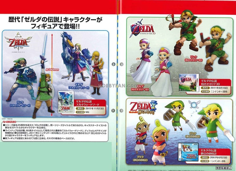 New Zelda Toys Look Lovely