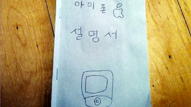 Seven-Year Old Draws the Only iPhone Manual You'll Ever Need