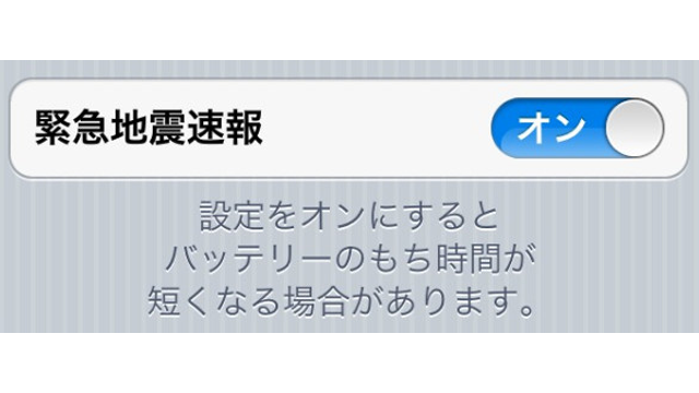 iOS 5 Will Offer Earthquake Alerts in Japan