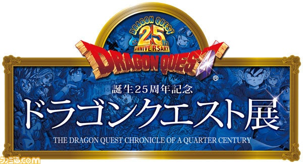 Twenty-Five Years of Dragon Quest Deserves an Exhibition