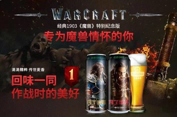 You Can Buy Warcraft Branded Beer In China