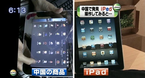 China Rips Off The iPad With The iPed