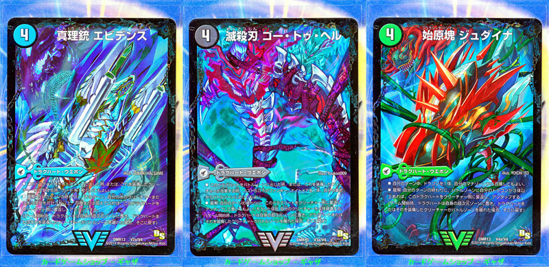 Popular Card Game Is Now Melting Eyes