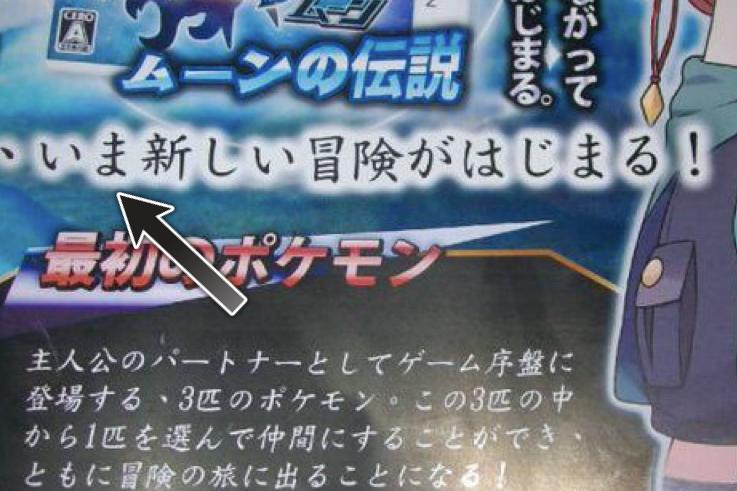 New Pokémon Game, New Fake Magazine Scans
