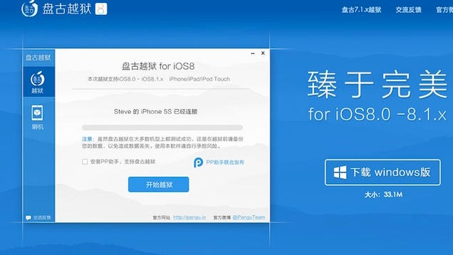 iOS 8 Jailbroken, We Recommend Holding Off for Now