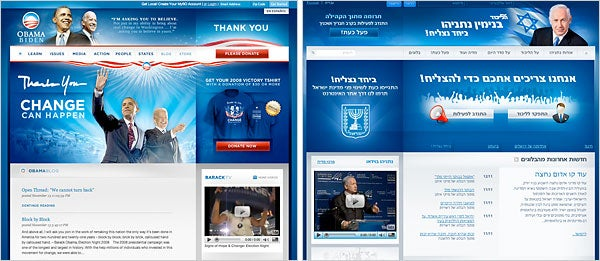 Barack Obama Cloned By Israeli Candidate Website