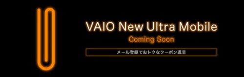 "Sony Promises A New ""Ultra Mobile"" VAIO"