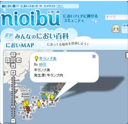 Japanese Site Asks You to Track Your Sniffs