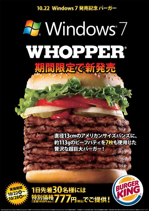 Japan Welcomes Windows 7 with Seven Layer Whopper Burger