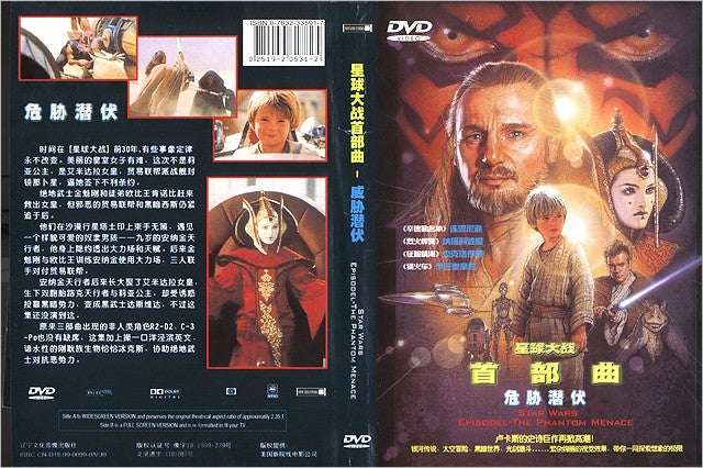 CH-DVD Like HD DVD For China