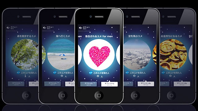 An App That Promises Riches, Travel, and Love—In Your Dreams