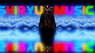 Shiryu Music Presents: Shiryu's Arcade Volume 10