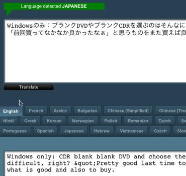 Frengly Translates Text, Auto-Detects Source Language