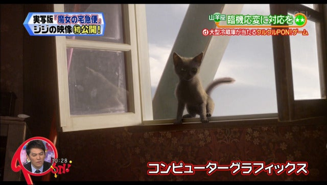 Live-Action Kiki's Delivery Service Getting a Computerized Cat