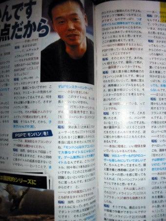 Capcom Making Another PSP Monster Hunter Game (Durr)