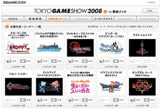 Dragon Quest IX, Final Fantasy XIII Not Playable At Tokyo Game Show
