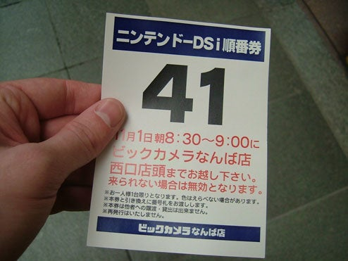 This Is How The DSi Launches