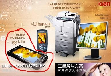 Samsung Q1 Vista-based UMPC Launching at CeBIT