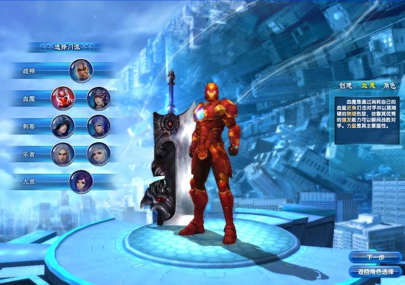 I'm Confused, A Chinese Game With Iron Man And Kratos Can't Be Bad Right?