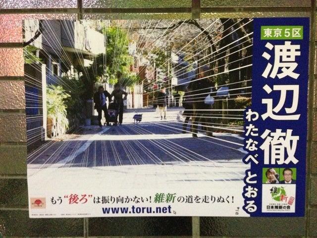 Japan's Solution to Boring Politics: Rad Manga Posters