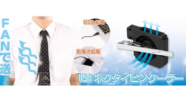 Clip-On Necktie Fan Almost As Bad As Clip-On Neckties