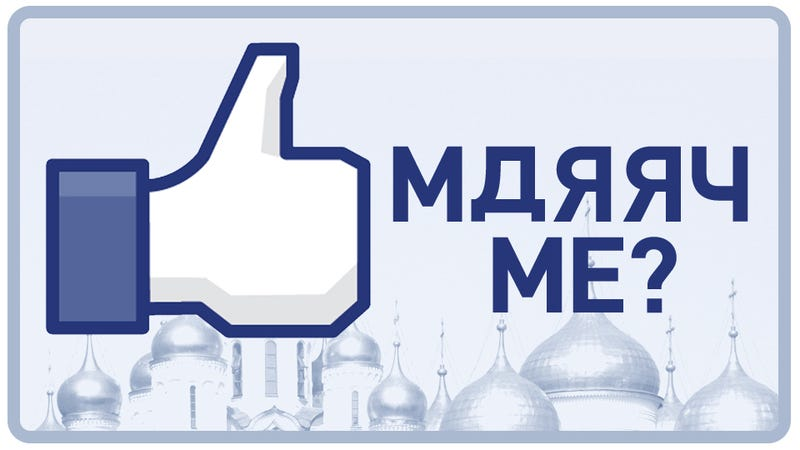 Ukrainin' Men: How American Men Are Using the Russian Facebook to Find Brides