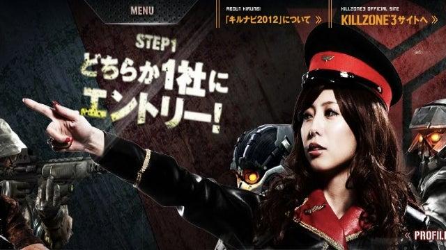 Killzone 3 Taps FPS-Loving Japanese Porn Star