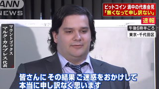 The Fallen Mt. Gox Bitcoin King Faces Jail Time in France
