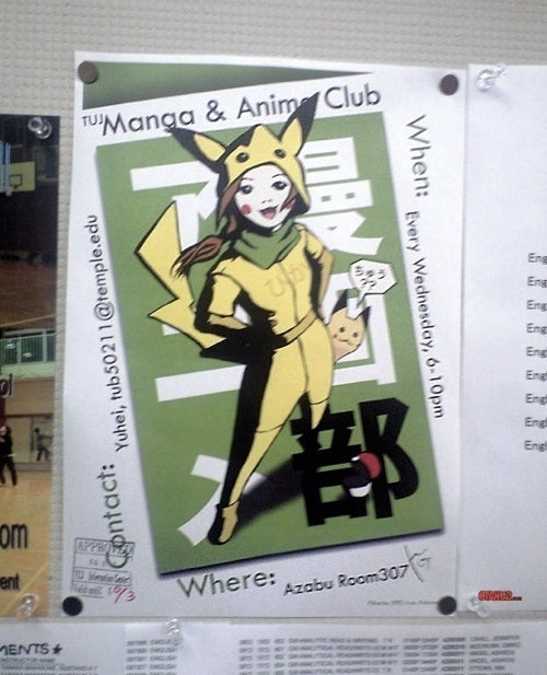 Pikachu Girl Wants You To Join The Manga & Anime Club
