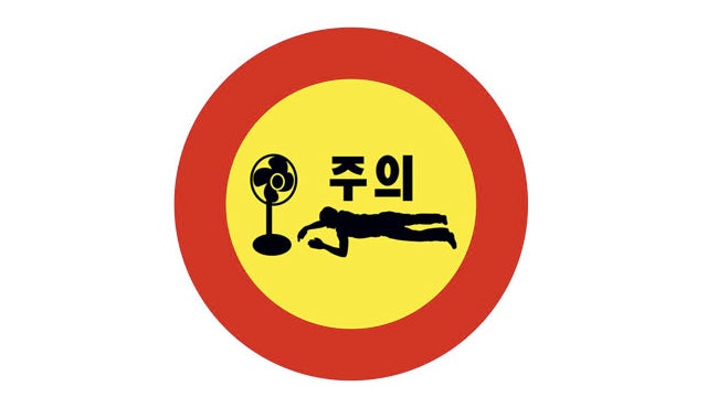In South Korea, falling asleep in front of a fan is the kiss of death