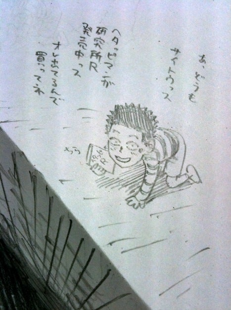 This innovative manga uses just pencil and paper to create a striking three-dimensional comic