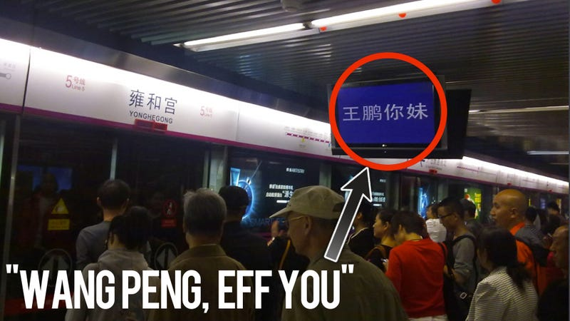 Epic Trolling with Added Profanity in Beijing
