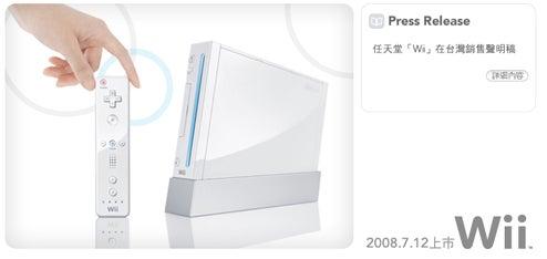 Taiwan Getting Wii Release