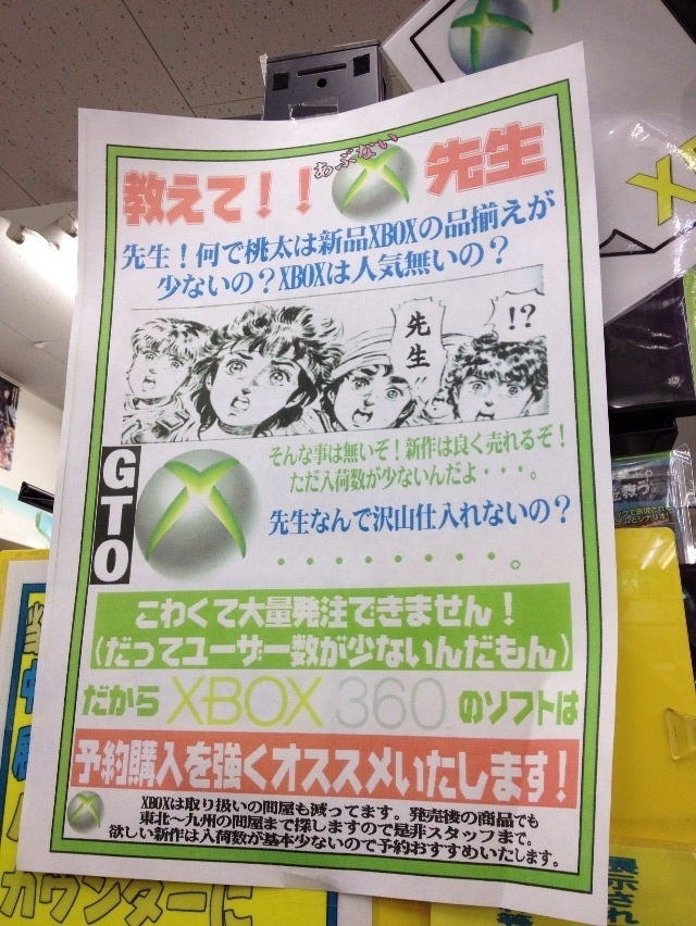 How One Store Explains the Xbox 360's Lack of Popularity in Japan