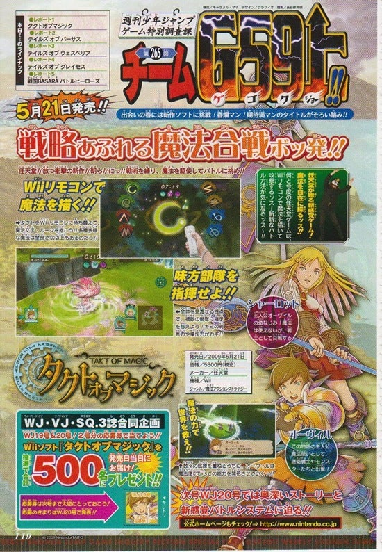 What's The Next Nintendo Wii Game? It's Takt of Magic