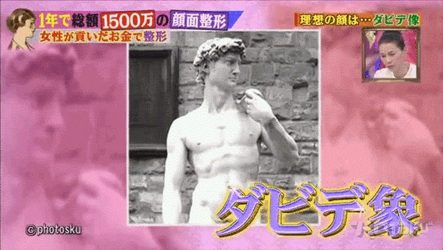 Japanese Man Spends $150,000 To Look Like Michelangelo's David
