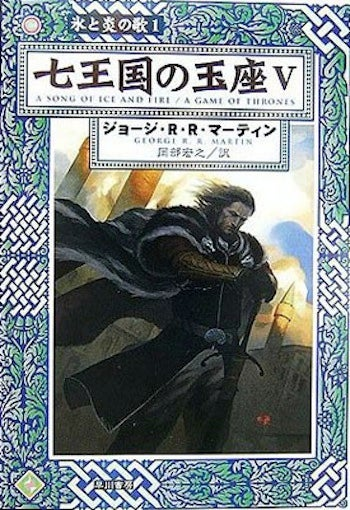 The covers for the Japanese editions of Game of Thrones are incredible