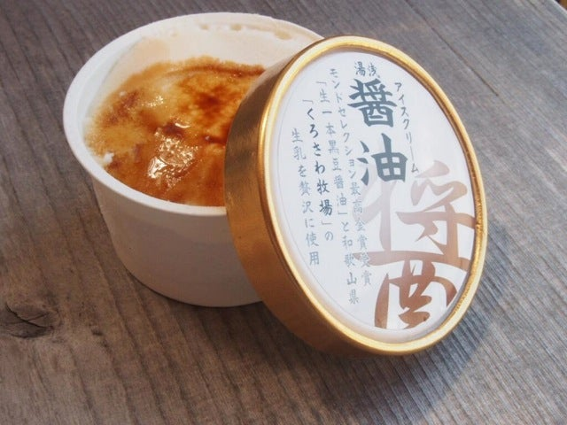 Ice Cream Can Get Bizarre in Japan