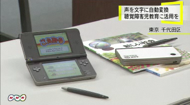 Nintendo's New Voice Recognition Software Being Tested in Japan