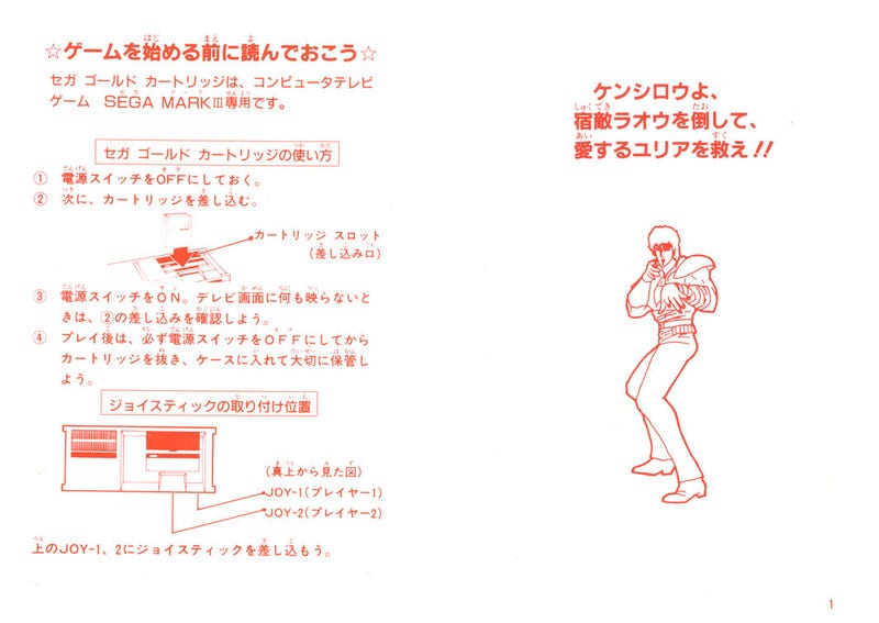 This Is The Best Video Game Manual I Have Ever Seen
